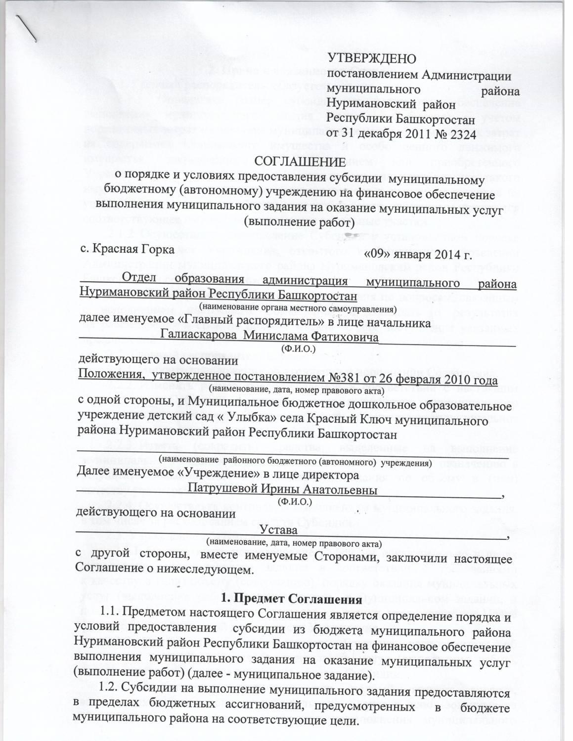 должностная инструкция помощника начальника юридического отдела 2016